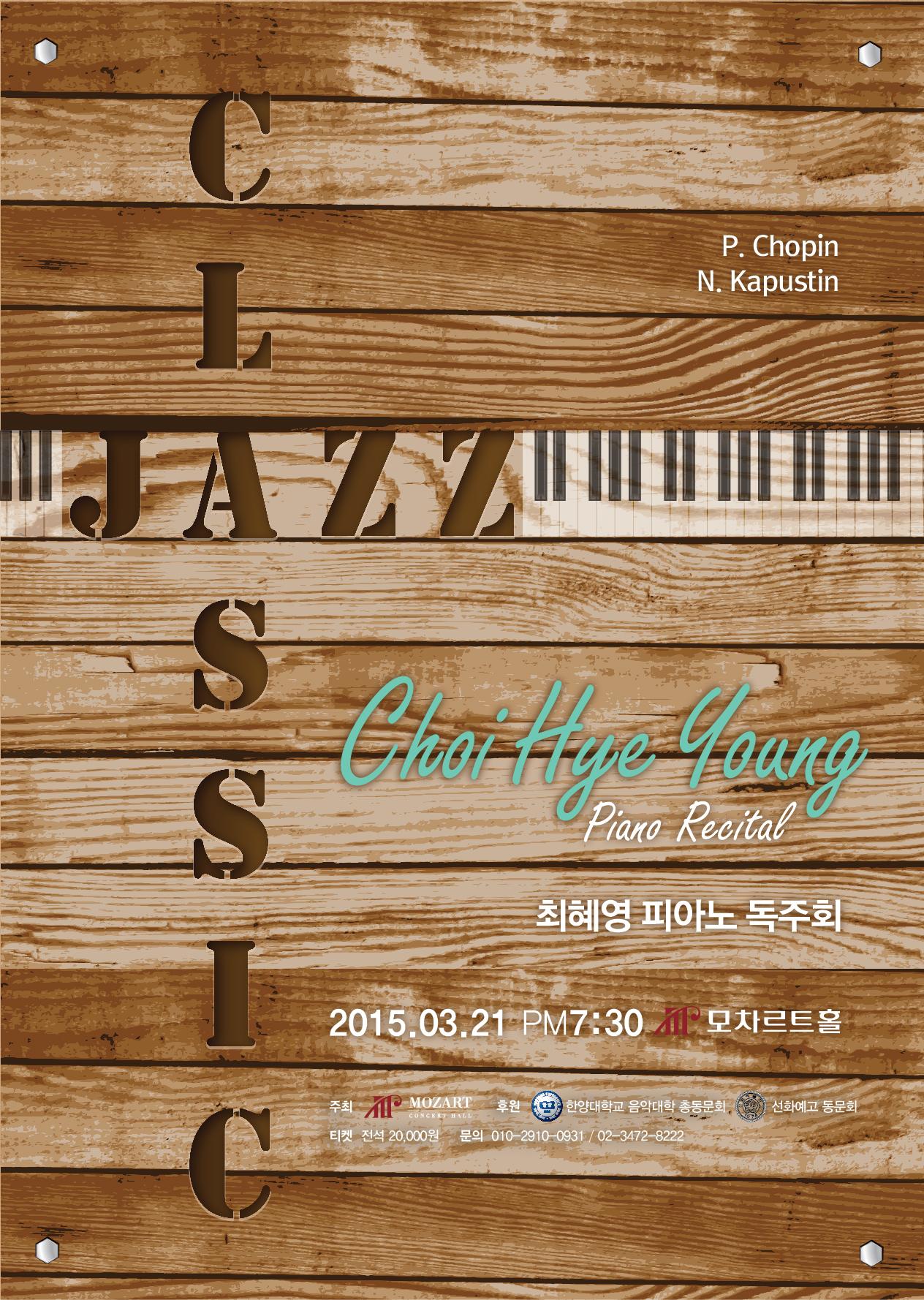 최혜영 피아노 독주회